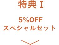 特典Ⅰ 5%OFF スペシャルセット