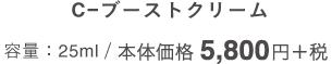 C−ブーストクリーム 容量:25ml / 本体価格5,800円+税