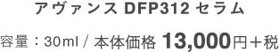 アヴァンスDFP312セラム 容量:30ml / 本体価格13,000円+税