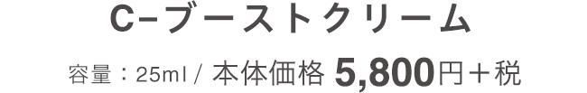 C−ブーストクリーム 容量:25ml /本体価格 5,800円+税