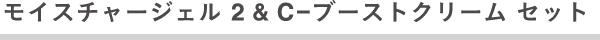 モイスチャージェル 2 & C−ブーストクリーム セット