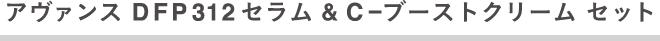 アヴァンス DFP312 セラム & C−ブーストクリーム セット