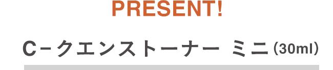 PRESENT! C−クエンストーナー ミニ (30ml)