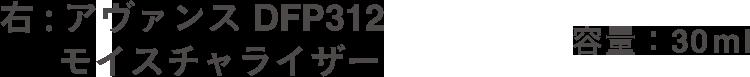 右:アヴァンス DFP312 モイスチャライザー 容量:30ml