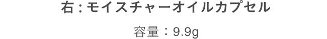右:モイスチャーオイルカプセル 容量:9.9g