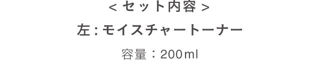<セット内容> 左:モイスチャートーナー 容量:200ml