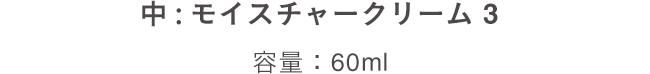 中:モイスチャークリーム 3 容量:60ml