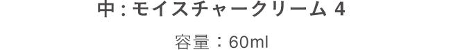 中:モイスチャークリーム 4 容量:60ml
