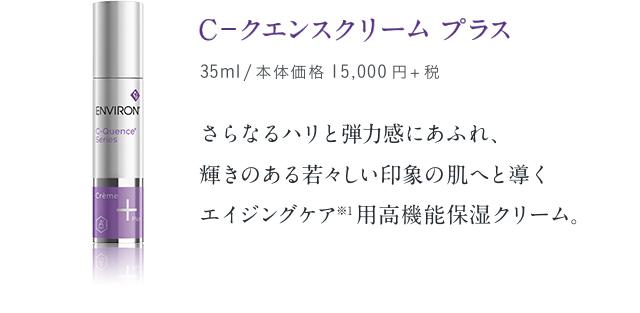C-クエンスクリームプラス 35ml/本体価格15,000円+税 さらなるハリと弾力感にあふれ、輝きのある若々しい印象の肌へと導くエイジングケア*用高機能保湿クリーム。